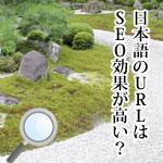 SEO効果の高いURLの決め方。日本語?英語?数字?長さは?