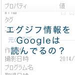 検索エンジンはExif情報(画像ファイルのプロパティ)を取得しているかの実験