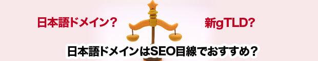 日本語ドメインはSEO効果あるの?
