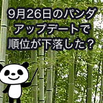 2014/09/26のパンダアップデートについて(Googleアップデート)