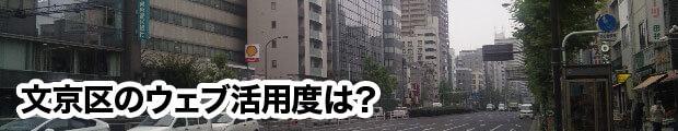 文京区のウェブ活用度は?
