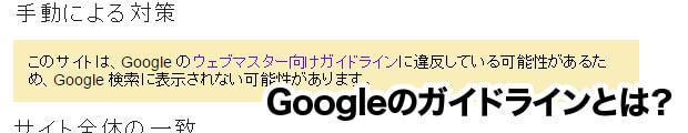 Googleのガイドラインとは?