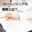 SEOエンジニアの業務とは?