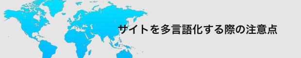 サイトを多言語化する際の注意点