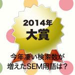 2014年に検索の増えたマーケティング用語大賞