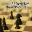 SEOの戦略を事前にねるべき?