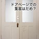 ドアページとはスパム行為なの?