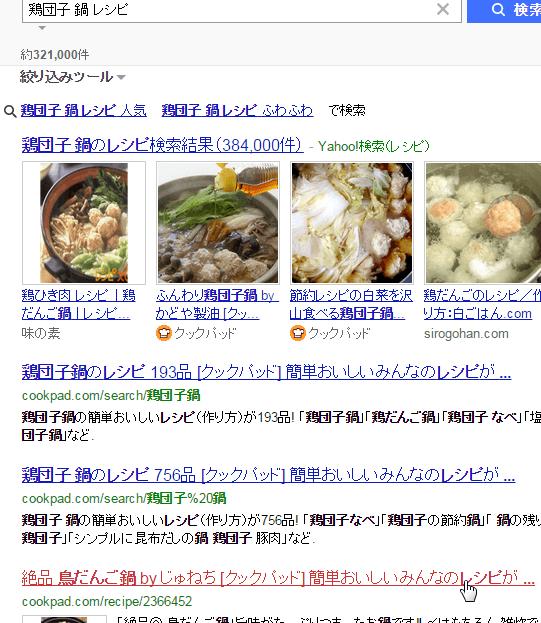 鶏団子 鍋 レシピ 検索結果キャプチャー