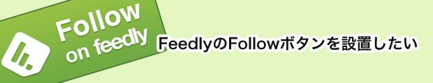 FeedlyのFollowボタンを設置したい