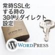 常時SSL化する時の301リダイレクト設定