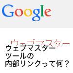 ウェブマスターツール>検索トラフィック>内部リンクとは?