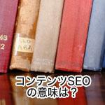 コンテンツSEOとは何か?言葉の意味(定義)や概要