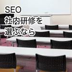 SEO研修で学ぶべき技術