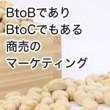 BtoBでありBtoCでもある商売のマーケティング