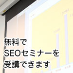 無料のSEOセミナーを東京(飯田橋・水道橋)にて開催します