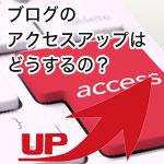 WordPressブログのアクセスアップ方法【上級者向け】