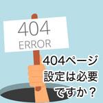 SEOに効く404エラーページを作成しよう!WordPress設定の仕方も