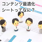 コンテンツ最適化シートとは?(COS:Content Optimization Sheet)