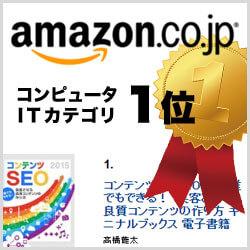 コンピュータ・ITカテゴリ1位