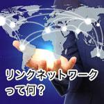 リンクネットワークとは?SEOスパムに無意識に参加するリスク