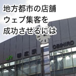 【SEO対策】札幌・帯広出張で感じた地方のウェブ集客はエリア名SEOの捉え方が難しい
