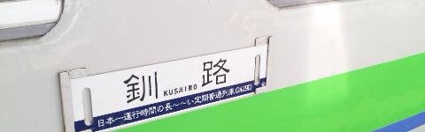 kushiro-densya