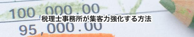 税理士事務所が集客力強化する方法
