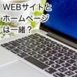 WEBサイトとホームページは一緒?