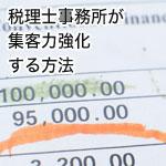 税理士業のウェブ集客を成功させるアイデア