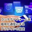 コンタクトフォームを暗号化通信にするプラグインの設定