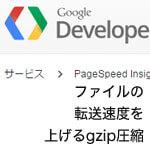 Page Speed Insightsの点数を上げる「圧縮を有効にする」の方法説明