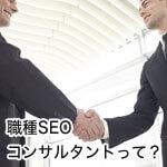 SEOコンサルタントとはどんな仕事?(弊社サービス紹介も少し)なるには要件や資格が必要?