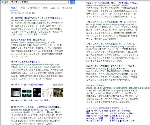 ライティング基本での検索結果キャプチャー
