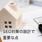 SEO施策の設計でもっとも大切な事とは?