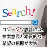 コンテンツ設計におけるサーチインテント(検索意図)と本質的な希望の違い