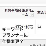 キーワードプランナーの不具合?稼働キャンペーンのないアカウントで検索数が正常に取得できない