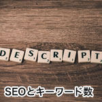 SEOとキーワード数(メタタグ・タイトル・1ページ内)の正しい設計