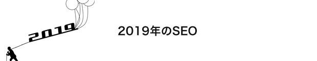 2019年のSEO